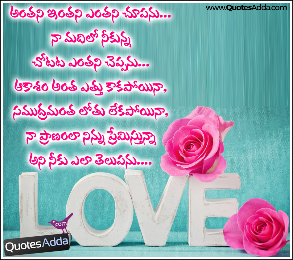 Best Lagics Of Love In Telugu: Latest Telugu Love Poetry Images