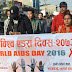 World AIDS Day cerebration 2016, Pokhara
