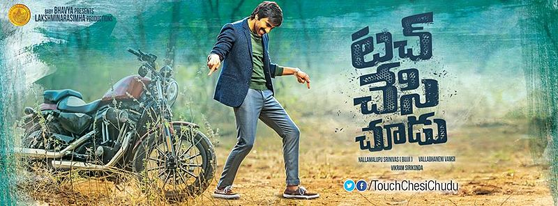 Ravi Teja, Raashi Khanna Telugu movie Touch Chesi Chudu 2017 wiki, full star-cast, Release date, Actor, actress, Song name, photo, poster, trailer, wallpaper