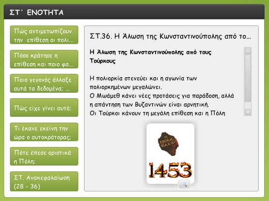http://atheo.gr/yliko/ise/f36,2/interaction.html