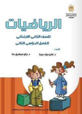 تحميل كتاب الرياضيات الجديد للصف الثانى الابتدائى 2017 الترم الثانى