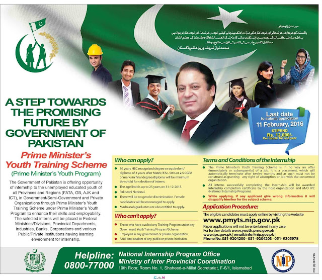 Prime Minister's Youth Training Program - Prime Minister's Internship Program