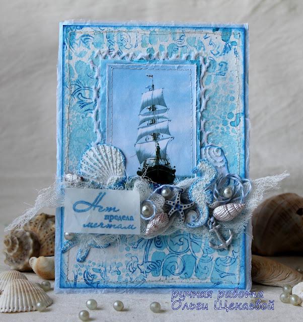 открытка морская,