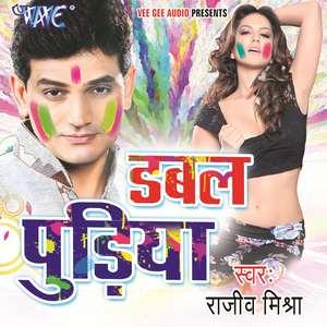 bhojpuri-album-doubale-pudiya-rajiv-mishra
