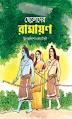 Download Cheleder Ramayan PDF Book by Upendrakishore Roy Chowdhury