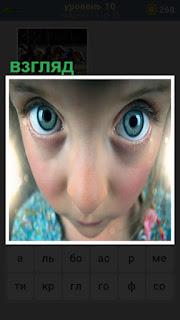 девочка смотрит из подлобья подняв свои глаза вверх
