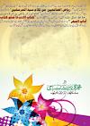 ریاض الصالحین الفاظ ومعانی Riyaz us Saliheen Alfaz Wa Mani