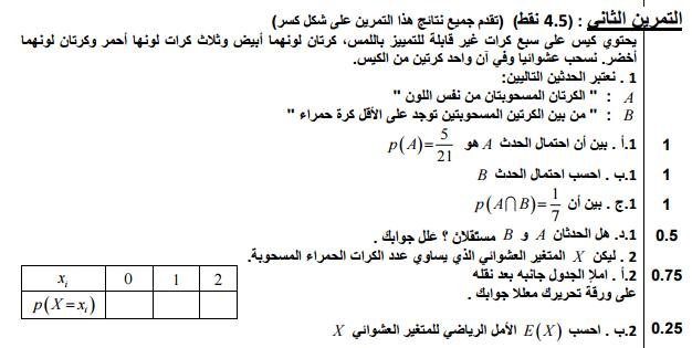 الامتحان الوطني رياضيات العادية 2016 علوم اقتصادية وتدبير محاسباتي تمرين 2 حول حساب الاحتمالات.