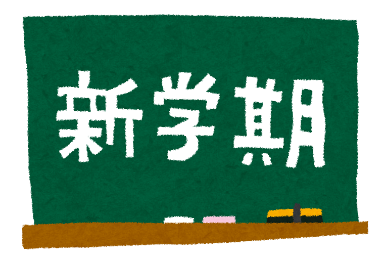 「新学期」の画像検索結果