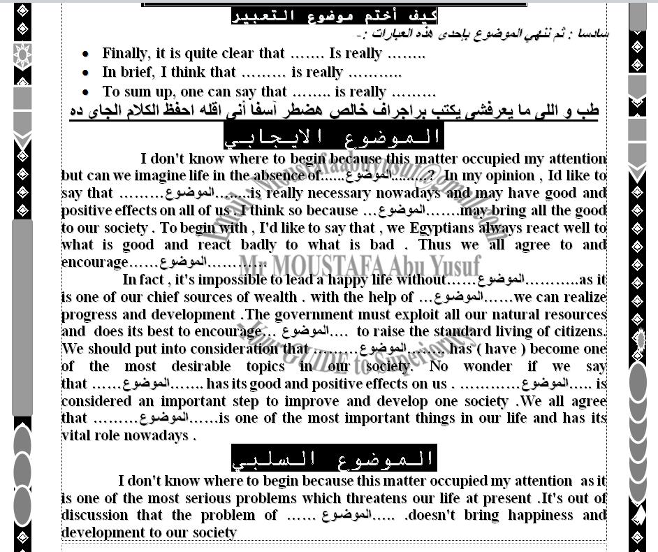 اقوي ثلاث ملفات ليلة امتحان لغة انجليزية ثالثة ثانوي من مستر Mustafa abu yusuf رفع مستر  Adel Magdi