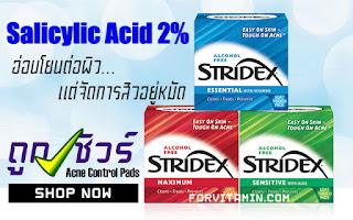 รีวิว iHerb pantip Thailand Stridex Salicylic Acid 2% แผ่นเช็ดหน้าขรักษาสิว