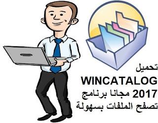 تحميل WINCATALOG 2017 مجانا برنامج تصفح الملفات بسهولة