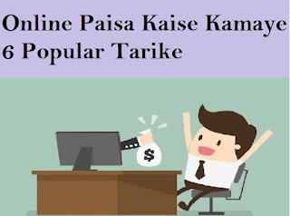 Online Paisa Kaise Kamaye ? 6 Popular Tarike-