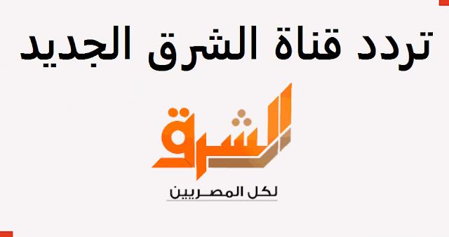 تردد قناة الشرق الجديد على النايل سات وسهيل سات وهوت بيرد 2020