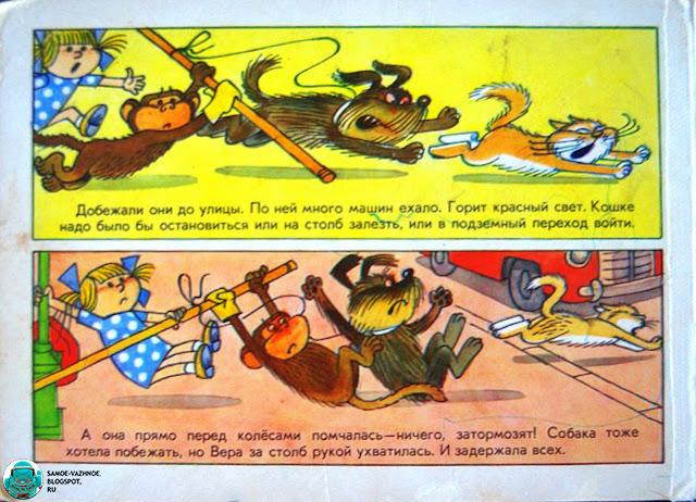 Советская детская литература список. Вера и Анфиса заблудились книга СССР Успенский Чижиков 1986 1989.