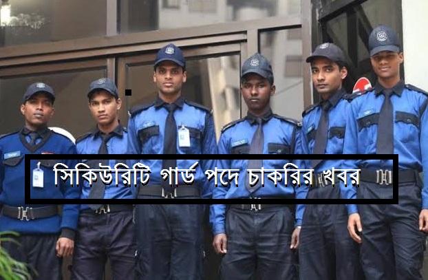 Special Security guard job 2020 -- স্পেশাল সিকিউরিটি গার্ড নিয়োগ বিজ্ঞপ্তি ২০২০