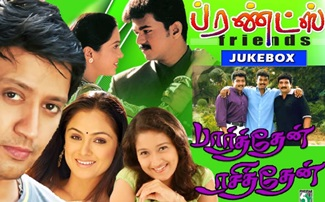 Parthen Rasithen & Friends Super Hit Audio Jukebox