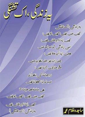 Yeh zindagi Ik tishnagi novel by Sajida Ghulam Muhammad
