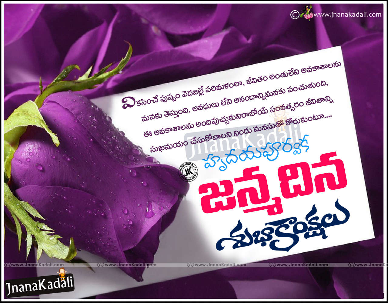 happy birthday best quotations greetings in telugu jnana