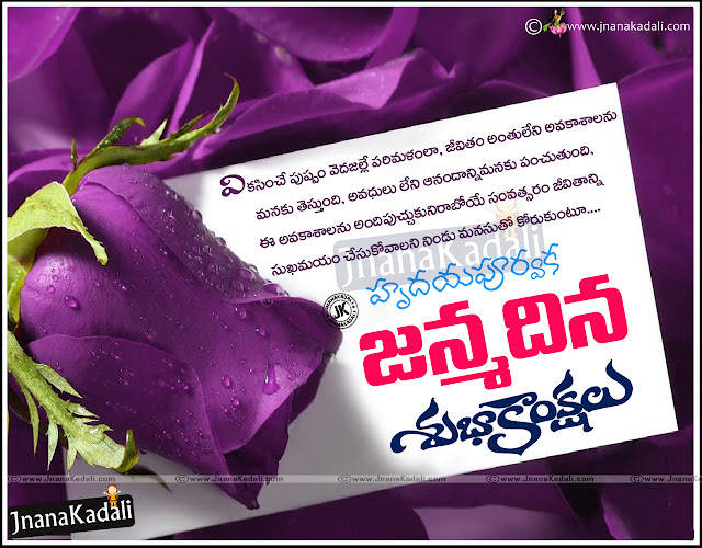 Here is a Latest Telugu language Birthday Quotes and Wallpapers for Annaya, Telugu anna birthday Images for Facebook, Custom Telugu Birthday Text Edit Quotations, New Inspirational Telugu Birthday Lines online, New and cute Friend Birthday Sayings.