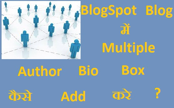 blogger blog में multiple औथोए कैसे add करे