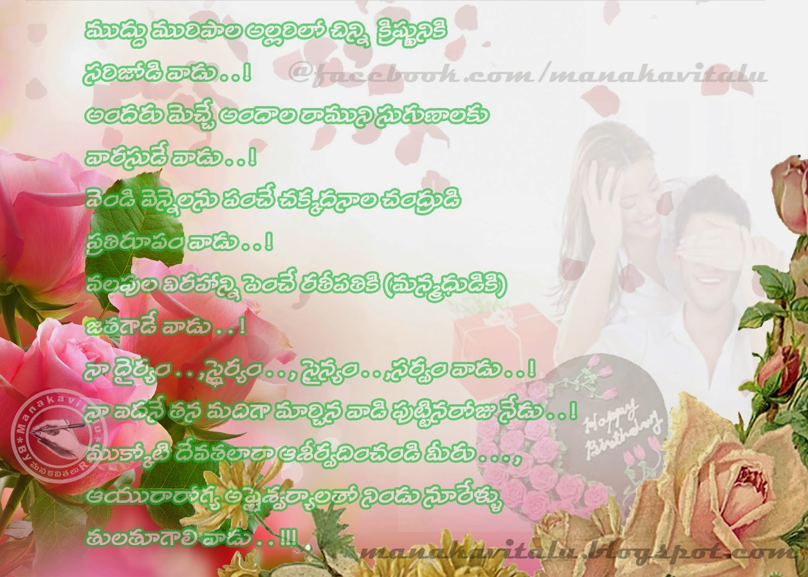 birthday wishes in telugu kavitalu on images to download save wallpaper