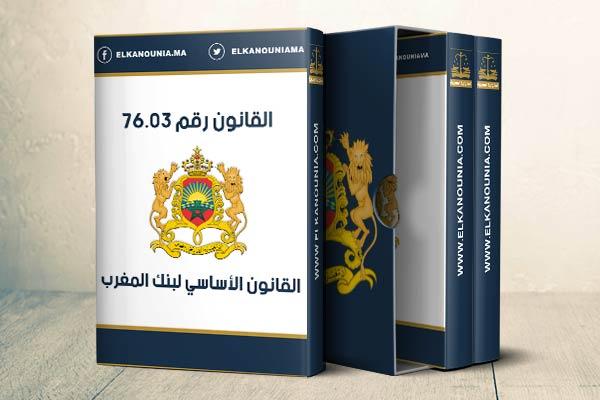 القانون رقم 76.03 المتعلق بالقانون الأساسي لبنك المغرب PDF