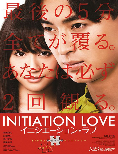 Ver Initiation Love (Inishiêshon rabu) (2015) Online