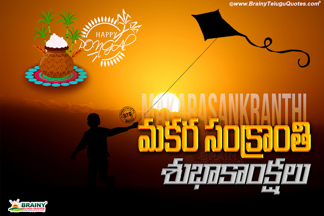 Happy Sankranthi Greetings in telugu, telugu sankranthi whats app status greetings