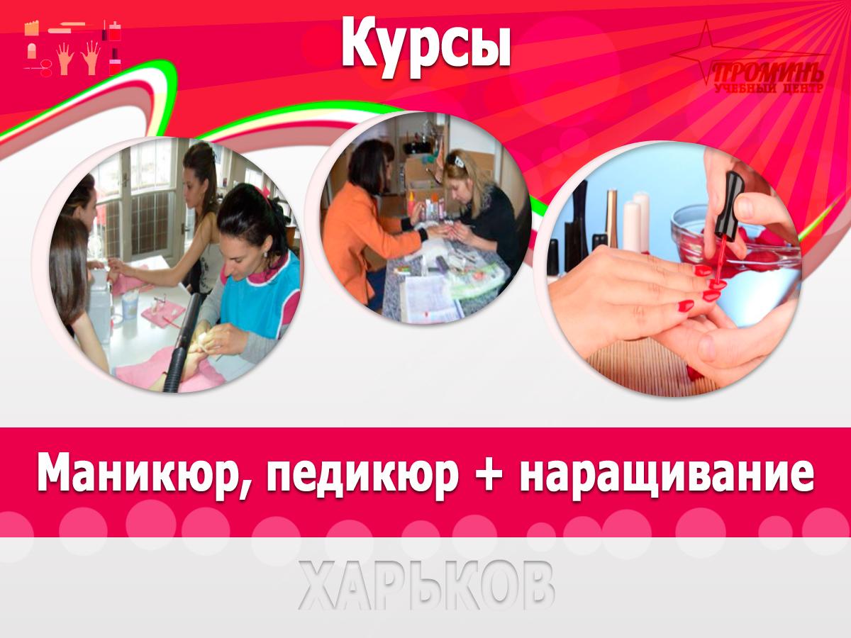 работа мастер маникюра в москве октябрьское поле