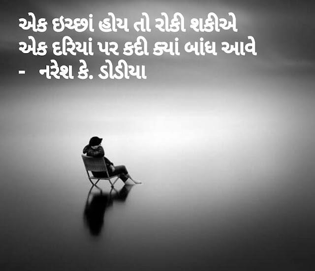 Ek Ichha Hoi To Roki Sakiye Sher By Naresh K. Dodia