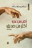 كتاب أقل من عدو أكثر من صديق
