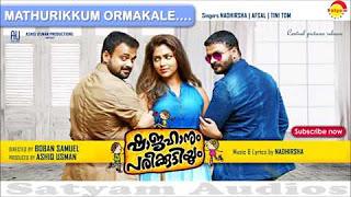 Mathurikkum Ormakale Official Song _ Shajahanum Pareekuttiyum _ Kunchacko Boban_Jayasurya_Amala Paul