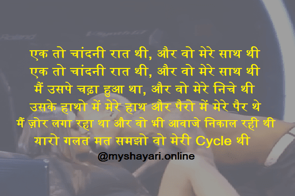 non veg shayari on cycle