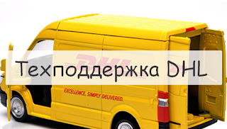 Техподдержка DHL