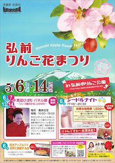 Hirosaki Apple Blossom Festival 2017 flyer front 平成29年 弘前りんご花まつり チラシ表 Ringo Hana Matsuri