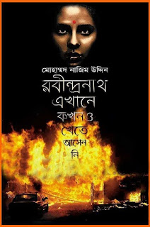 Rabindranath Ekhane Kokhono Khete Asen Ni by Nazim Uddin