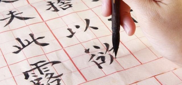 毛筆で書く漢字
