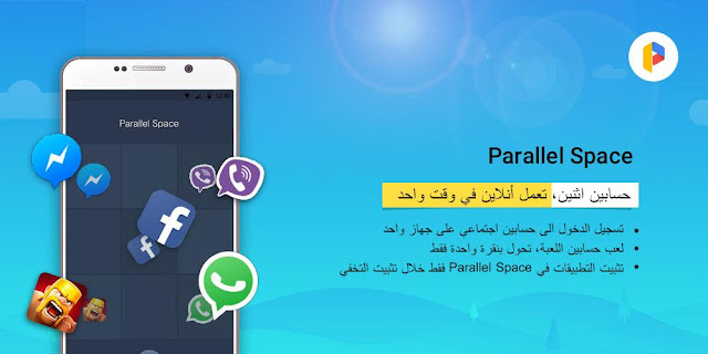 برنامج Parallel Space-Multi Accounts للأندرويد