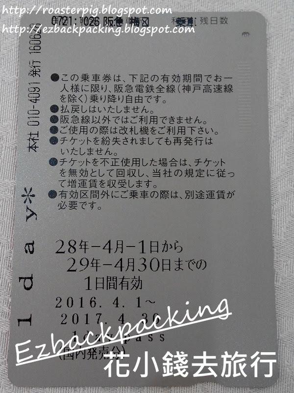 大阪京都神戶最便宜交通券:阪急一日券