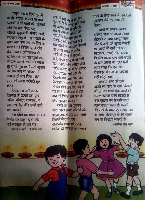 Story of Diwali (Without Firecrackers) in Hindi
