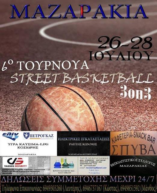 6ο Τουρνουά Street Basketball 26-28 Ιουλίου στην Μαζαρακιά
