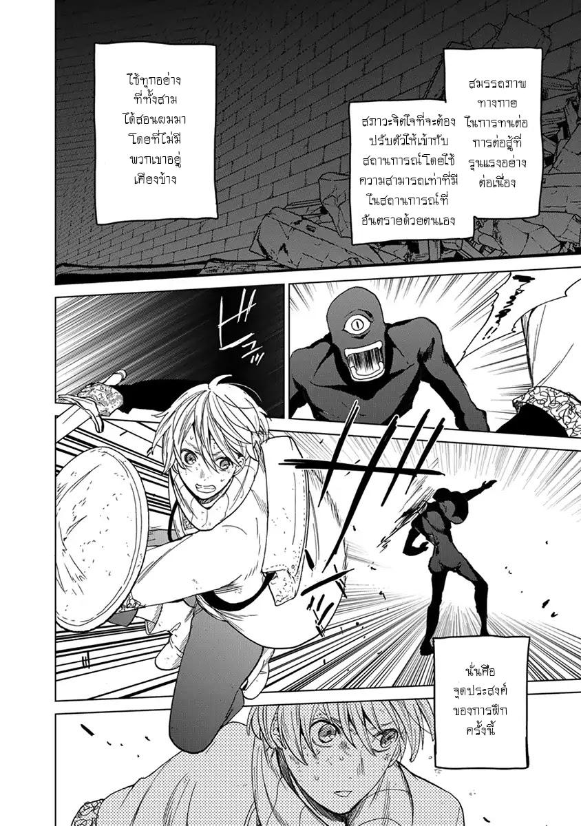 อ่านการ์ตูน Saihate no Paladin ตอนที่ 4 หน้าที่ 16