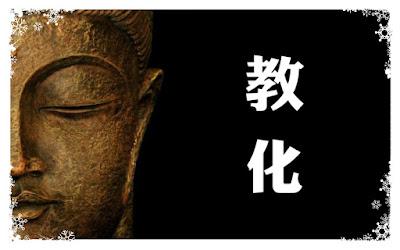 修行人恭聞第三世多杰羌佛在一盤法音說法後,對教化的個人感受分享