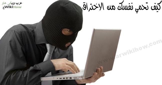 برامج الحماية من الإختراق، طرق الحماية من الإختراق، كيف تحمي نفسك من الإختراق