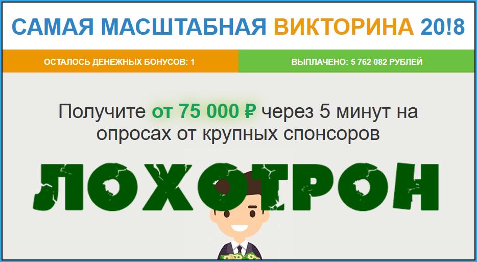 [Лохотрон] quiz-e.ru Отзывы. Масштабная викторина 20!8 развод на деньги!