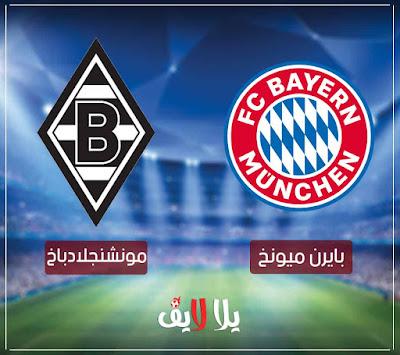 بث مباشر مباراة بايرن ميونخ وبروسيا مونشنجلادباخ اليوم بدون تقطيع في الدوري الالماني