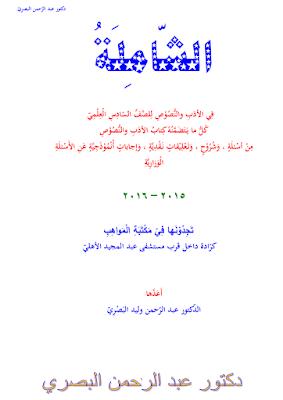 ملزمة الادب والنصوص 2017 للصف السادس الاعدادي (الاحيائي+ألتطبيقي) للاستاذ عبد الرحمن البصري