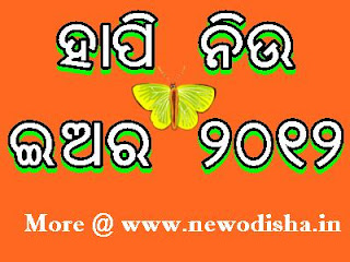 New Year 2012 and Christmas Odia E Cards
