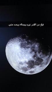 صور مكتوب عليها كلام جميل عن القمر